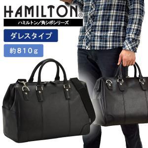 ハミルトン HAMILTON ボストンバッグ ダレスバッグ 10425 男性用 メンズ シンプル フォーマル カジュアル i-chie