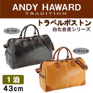 日本製 豊岡製鞄 アンディハワード ANDY HAWARD ボストンバッグ 10426 アウトドア 旅行 観光|i-chie