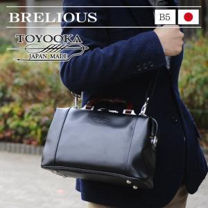 日本製 豊岡製鞄 ブレリアス BRELIOUS ダレスバッグ ボストンバッグ ビジネスバッグ メンズ 男性用 10429 i-chie