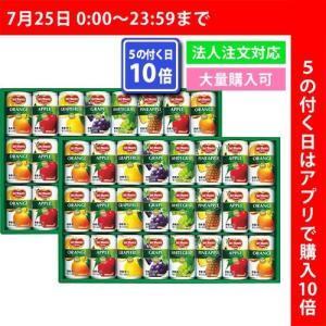 デルモンテ 100%ジュース詰合せ KDF−50 18-0496-051a3|i-chie