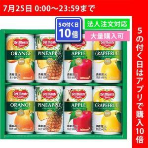 デルモンテ 100%ジュース詰合せ KDF−10 18-0496-019b5|i-chie