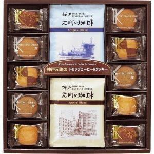 神戸元町の珈琲&クッキー KMC−AN 19-7640-010a4-60 手土産 お菓子 スイーツ セット ギフト プレゼント|i-chie