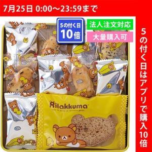 リラックマ OKASI アソート RK−15 お菓子 詰め合...