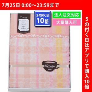 京都西川 タオルケット ピンク ブルー 1−TK−5018PK/BL k18-sf004-07/08a3/s|i-chie