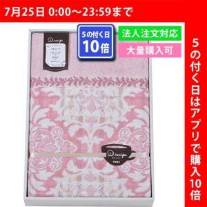 京都西川 ジャカードタオルケット ピンク ブルー 1−TK−8016PK/BL 18-7570-070/088a3|i-chie