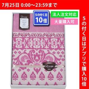 京都西川 ジャカードタオルケット ピンク ブルー 1−TK−1017PK/BL 18-7570-117/125a3|i-chie