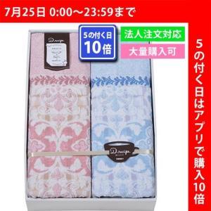 京都西川 ジャカードタオルケット2枚セット 1−TK−8016−2 18-7570-133a3|i-chie