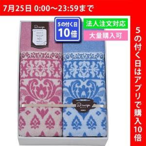 京都西川 ジャカードタオルケット2枚セット 1−TK−1017−2 18-7570-141a3|i-chie