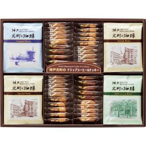 神戸元町の珈琲&クッキー KMC−CN 19-7640-037a3-80 手土産 お菓子 スイーツ セット ギフト プレゼント|i-chie|02