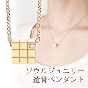 キューブ イエローゴールドK18 ソウルジュエリー 手元供養 Soul Jewelry|i-chie
