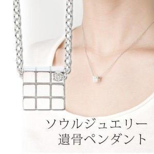 キューブ ホワイトゴールドK18 ソウルジュエリー 手元供養 Soul Jewelry|i-chie
