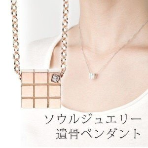 キューブ ローズゴールドK18 ソウルジュエリー 手元供養 Soul Jewelry|i-chie