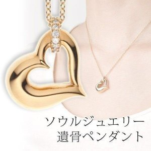 オープンハート イエローゴールドK18 ソウルジュエリー 手元供養 Soul Jewelry|i-chie