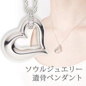 オープンハート ホワイトゴールドK18 ソウルジュエリー 手元供養 Soul Jewelry|i-chie