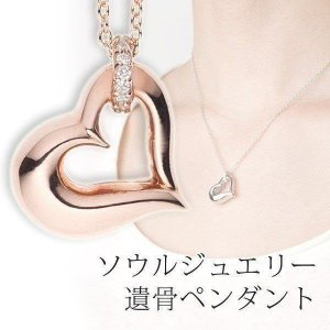 オープンハート ローズゴールドK18 ソウルジュエリー 手元供養 Soul Jewelry|i-chie