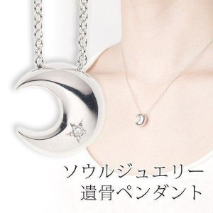 クレッセント ホワイトゴールドK18 ソウルジュエリー 手元供養 Soul Jewelry|i-chie