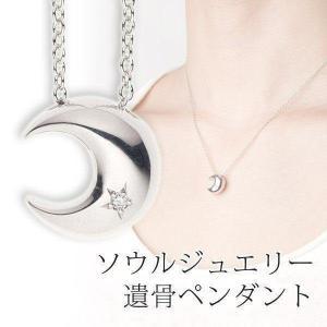 クレッセント プラチナ  ソウルジュエリー 手元供養 Soul Jewelry|i-chie