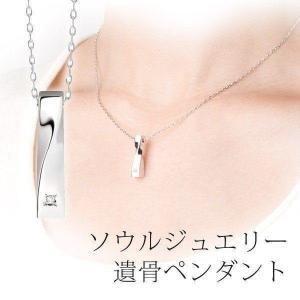 ツイスト ホワイトゴールドK18 ソウルジュエリー 手元供養 Soul Jewelry|i-chie