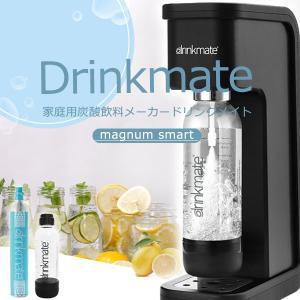 納期未定 炭酸水メーカー ドリンクメイト Drinkmate マグナムスマート マットブラック 水専用 DRM1004 炭酸 家庭用 スパークリング|i-chie