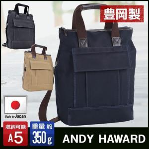 日本製 豊岡製鞄 アンディハワード ANDY HAWARD ショルダーバッグ リュックサック 手持ち 26617 i-chie