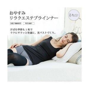 Be-fit ビーフィット おやすみリラクエステブラインナー ブラック 光電子 補正下着 補整下着 寝ながらエステ|i-chie