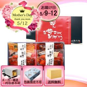 メーカー直送 母の日限定包装 氷温熟成 煮魚・焼き魚ギフト6切 SNYG-30|i-chie