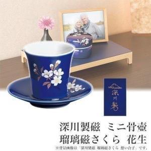 ミニ骨壷 深川製磁 想い合子 瑠璃磁さくら 茶湯器 磁器 透白磁 手元供養 仏壇 骨壺 伝統 日本 ソウルプチポット ソウルジュエリー|i-chie