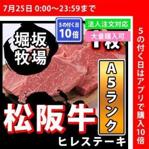 【送料無料】A5等級 松阪牛 ヒレステーキ 1枚(200g) ヒレ 国産 高級 敬老の日 最高級 ギフト 贈答 コンペ 肉 和牛|i-chie