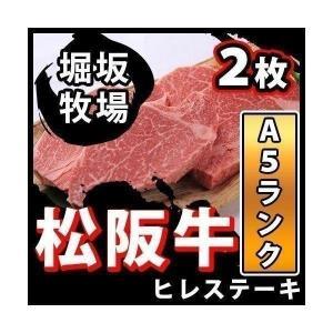 【送料無料】A5等級 松阪牛 ヒレステーキ ★2枚(1枚200g) ヒレ ステーキ 国産 高級 敬老の日 最高級 ギフト 贈答 コンペ 肉 和牛|i-chie