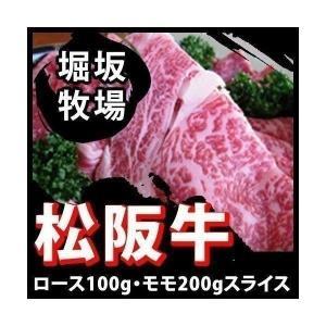 【送料無料】A5等級 松阪牛 ロース 100g & モモ 200g スライス 国産 高級 敬老の日 最高級 ギフト 贈答 コンペ 肉 和牛|i-chie