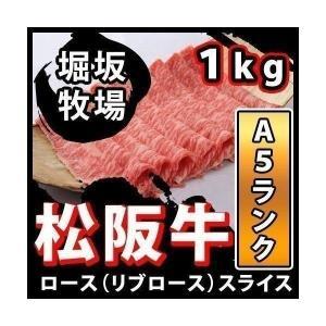 【送料無料】A5等級 松阪牛 牛ロース(リブロース)スライス (1kg) 牛ロース リブロース スライス 国産 高級 敬老の日 最高級 ギフト 贈答 コンペ 肉 和牛|i-chie