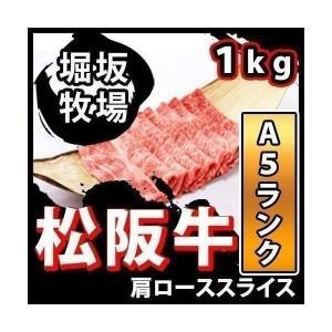 【送料無料】A5等級 松阪牛 肩ローススライス (1kg) 肩ロース スライス 国産 高級 敬老の日 最高級 ギフト 贈答 コンペ 肉 和牛|i-chie