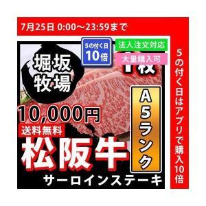 【送料無料】A5等級 松阪牛 サーロインステーキ 1枚(200g) 国産 高級 敬老の日 最高級 ギフト 贈答 コンペ 肉 和牛|i-chie