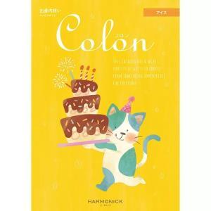 出産内祝いカタログ Colon コロン 3,300円コース アイス i-chie