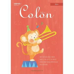 出産内祝いカタログ Colon コロン 3,800円コース プリン i-chie