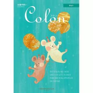 出産内祝いカタログ Colon コロン 4,300円コース タルト i-chie