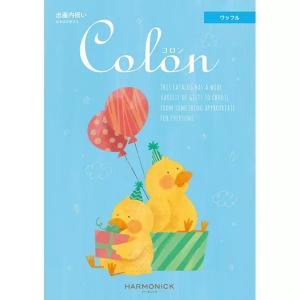 出産内祝いカタログ Colon コロン 4,800円コース ワッフル i-chie