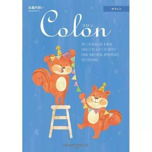 出産内祝いカタログ Colon コロン 8,800円コース マフィン i-chie