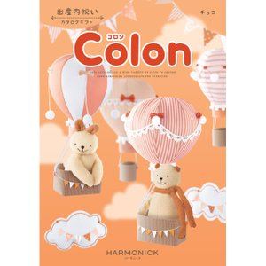 出産内祝いカタログ Colon コロン 15,800円コース チョコ i-chie