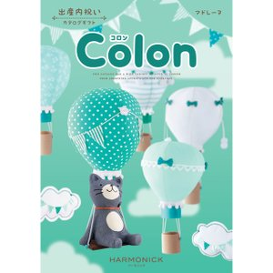 出産内祝いカタログ Colon コロン 20,800円コース ババロア i-chie