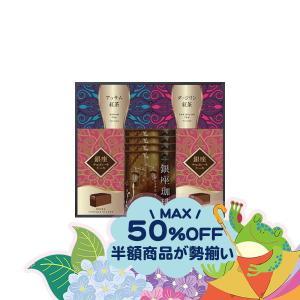 銀座チョコレートケーキギフトセット (CHO-EO) 洋菓子...