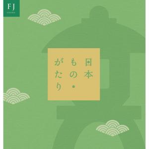カタログギフト 日本ものがたり FJ コース 国産 日本 伝統 ギフト|i-chie