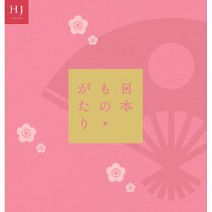 カタログギフト 日本ものがたり HJ コース 国産 日本 伝統 ギフト i-chie