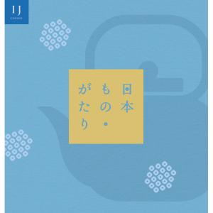 カタログギフト 日本ものがたり IJ コース 国産 日本 伝統 ギフト i-chie