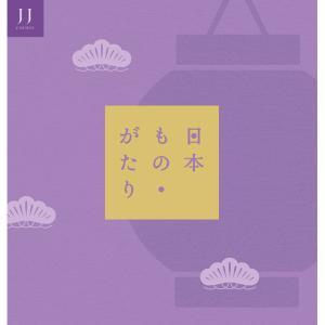 カタログギフト 日本ものがたり JJ コース 国産 日本 伝統 ギフト i-chie