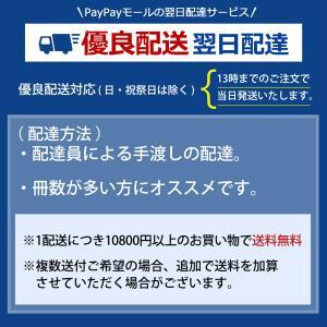 【大特価】プレミアムギフトカタログ 8,100...の詳細画像5