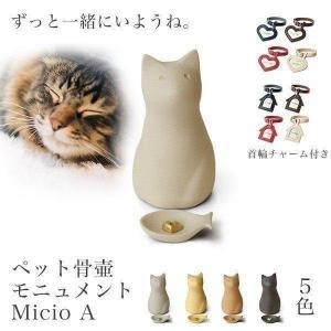 coccolino ペット用骨壺 ミーチョA 全5色 ペット供養 猫  |i-chie
