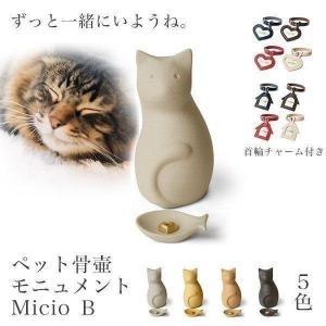 coccolino ペット用骨壺 ミーチョB 全5色 ペット供養 猫  |i-chie