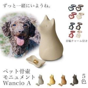 coccolino ペット用骨壺 ワンチョA 全5色 ペット供養 犬  |i-chie