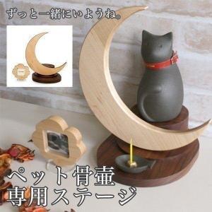 coccolino ペット骨壺用ステージ ルナ ペット供養 犬 猫 |i-chie